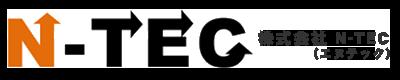 株式会社N-TEC(エヌテック)
