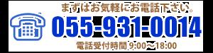 株式会社N-TEC 電話番号